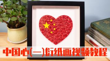 国庆爱国手工DIY中国心衍纸画一教程(需要材料联系客服)