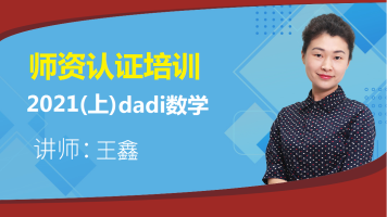 2021(上)dadi数学师资认证培训