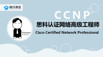 SPOTO录播课-CCNP思科认证网络工程师-红茶三杯路由交换RS