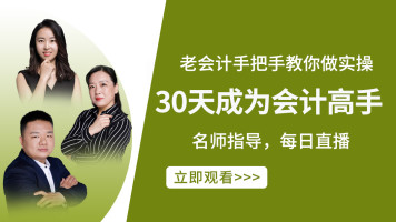 【官方推荐】2021会计+税务实操【报税报表+财税热点+新政解读】