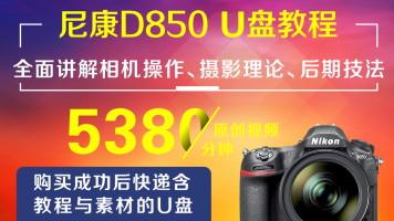 U盘版-尼康D850摄影从入门到精通