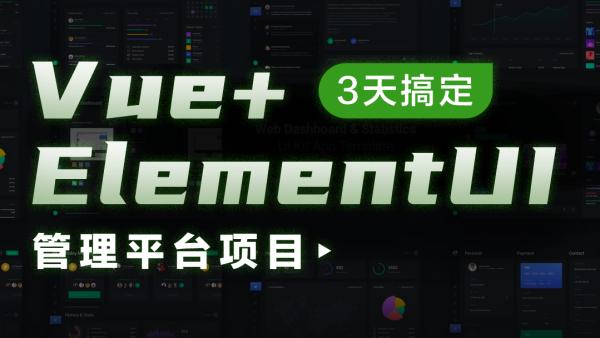 VUE+ElementUI管理平台项目【微信1124692】