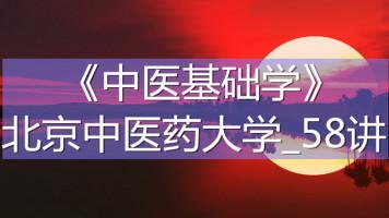 K7720_《中医基础学》_北京中医药大学_58讲