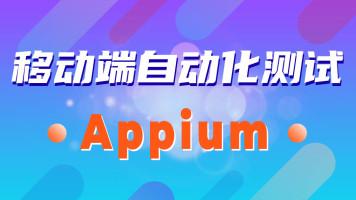 移动自动化测试Appium