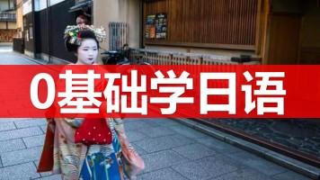 日本留学五十音图日本语教程日语课堂留学日语N1-N5