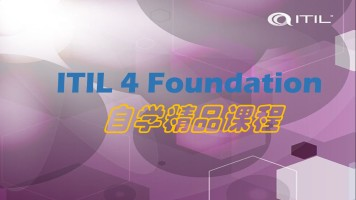 ITIL 4 Foundation自学精品课程