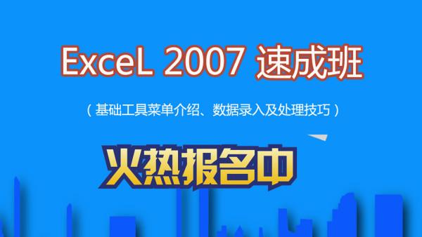 Excel2007基础技能课程(速成班)