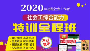 【不过退款】2020年社会工作者特训全程班 初级社会工作综合能力