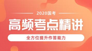冲刺-2020国考高频考点精讲【尚政公考】