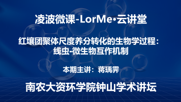 凌波微课-LorMe云讲堂第二十四讲