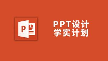 PPT设计学实计划