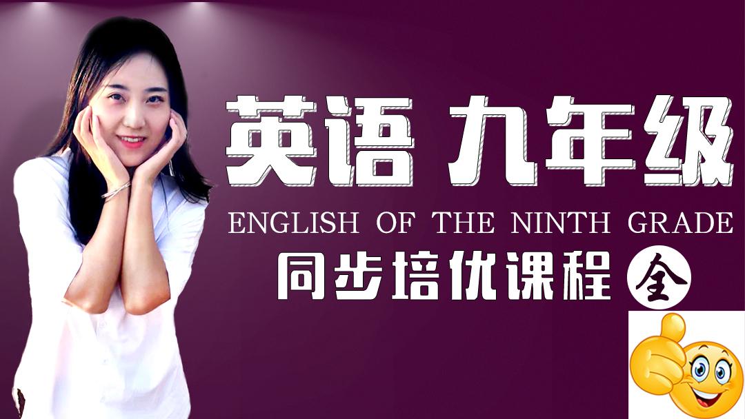 初三英语 九年级英语 中考英语 重点考点精讲