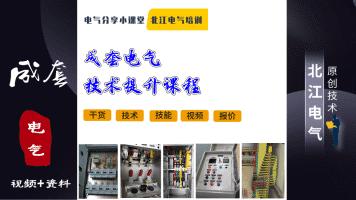 成套电气技术提升【专题】