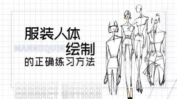服装人体绘制的正确练习方法