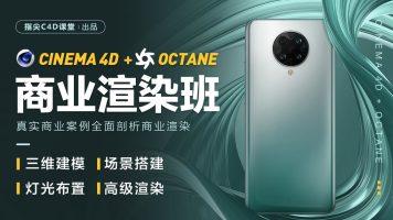 C4D-OC(octane)商业渲染班