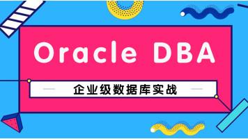 Oracle DBA/OCP企业级实战零基础入门到精通