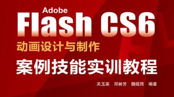 Adobe Flash动画设计与制作案例技能实训