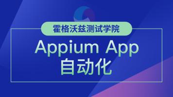 软件测试/软件测试-app自动化/自动化测试/软件测试-appium自动化
