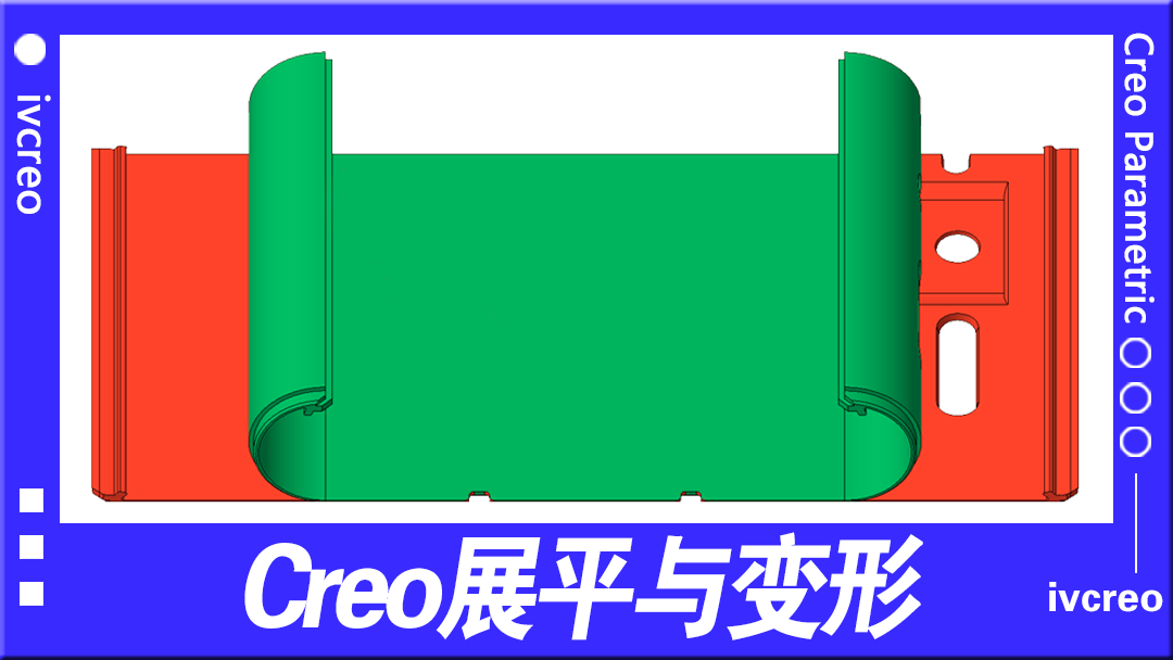 Creo/Proe产品设计-展平与变形