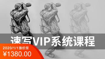 【VIP】速写基础-传统向漫画向【合尚教育】