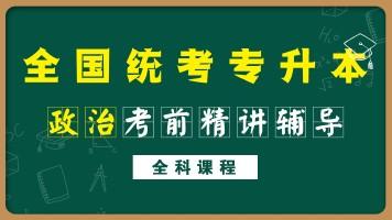 2021/2022全国普通全日制高校专升本/专转本/专接本政治统招考试