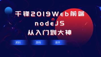 2019最新nodeJS从入门到大神【千锋Web前端】