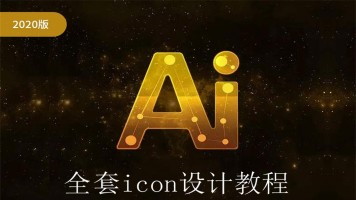 2020年【千锋】全套icon设计教程(精华版)