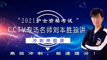 2021护士资格证考试冲刺押题课(刘本胜老师权威护资辅导)