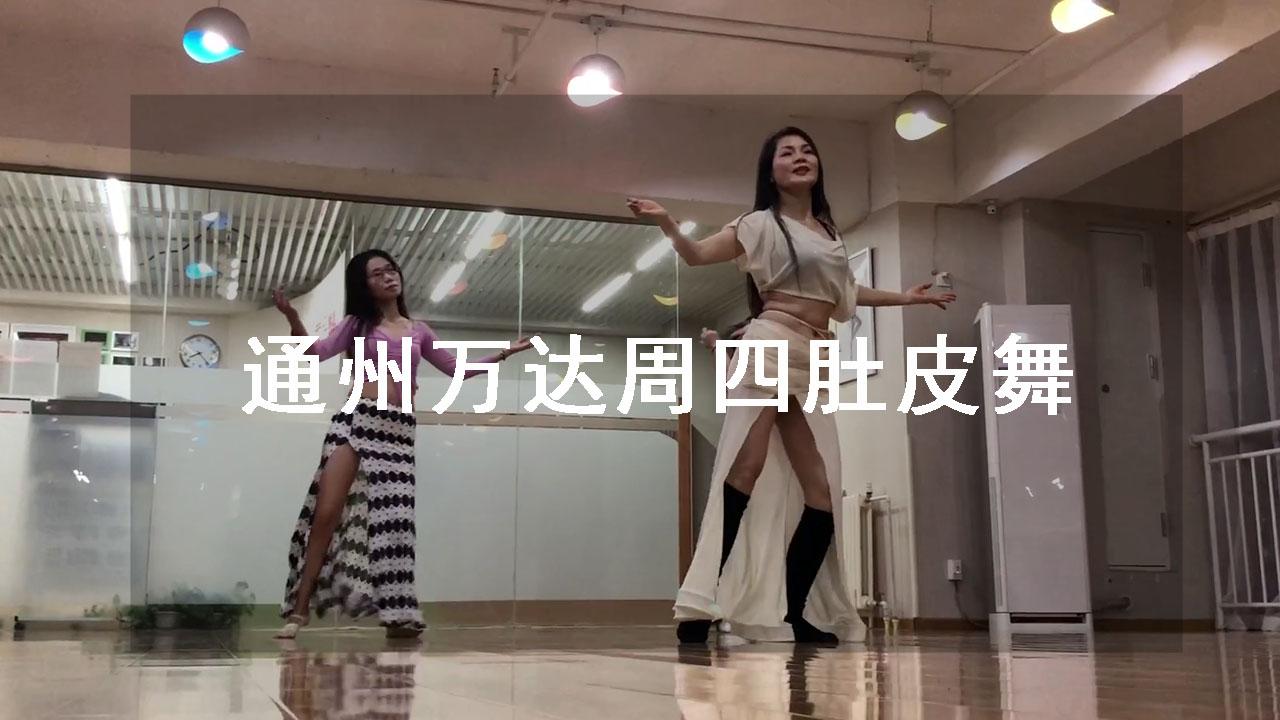 肚皮舞教学视频