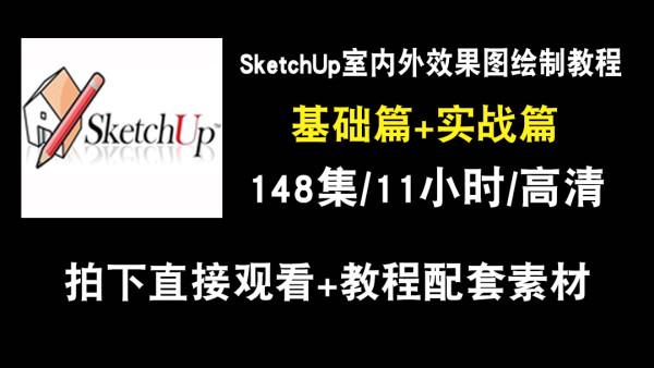 sketchup视频教程 layout施工图su室内外效果图设计渲染在线课程