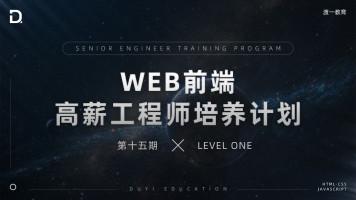 Web前端高薪工程师培养计划 第十五期 LEVEL ONE【渡一教育】
