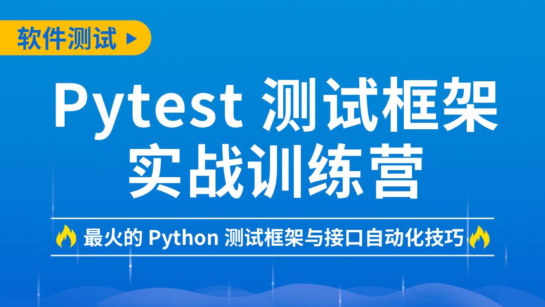 Pytest 测试框架实战训练营