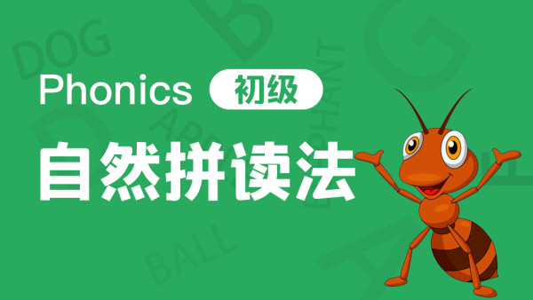 自然拼读法Phonics-零基础自然发音入门必学(初级)