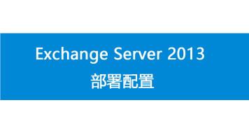 Exchange Server 2013 部署配置