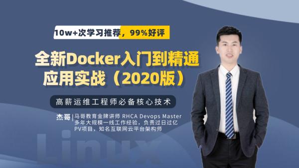 2020马哥最新Docker入门到精通应用实战