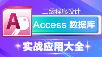 Access办公软件数据库处理视频教程-入门到精通