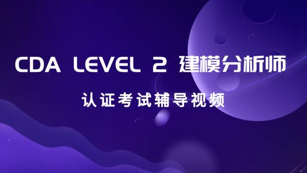 CDA LEVE 2 建模分析师认证考试辅导