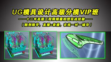 UG模具设计全3D高级分模实战高薪VIP班