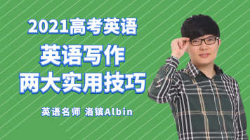 2021高考英语写作两大实用技巧【+微信291584298】