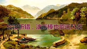 油画棒风景—壮美山河【重彩堂教育】