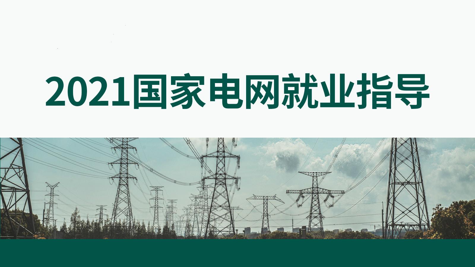 2021国家电网就业指导