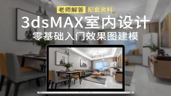 零基础学习3DS MAX到室内设计效果图建模