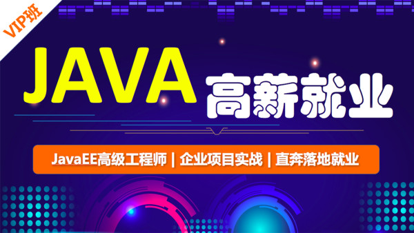 Java工程师高级就业班
