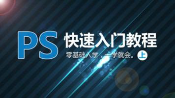 PS教程-Photoshop软件精修全集