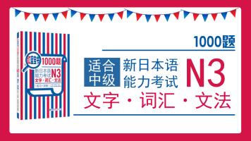 「kokoko老师」N3级文字词汇文法1000题(练习+详解)【录播课】