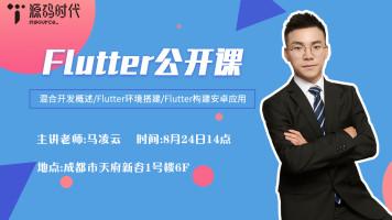 【免费公开课】Flutter公开课