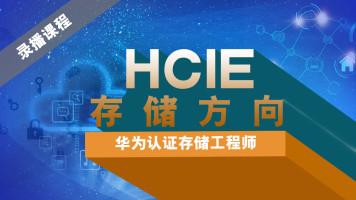 华为云服务、华为存储高级课程HCIE-Storage