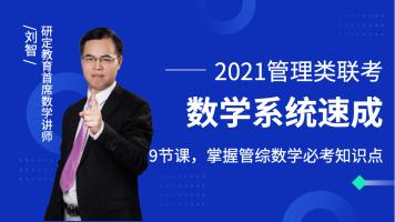 2021管综数学系统速成—研定教育刘智数学