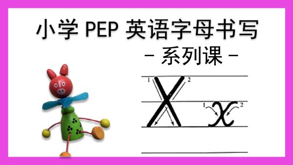 【Xx】小学人教版英语字母同步书写系列课Xx