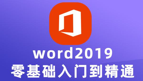 word2019零基础入门到精通office系列教程